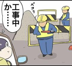 工事の誘導員を見て思う日々