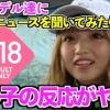 【動画】渋谷にいた有名人に個人的ニュースを聞いてみたら内容がやばすぎたwwwww【5月編】