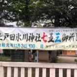 『戸田市上戸田氷川神社で七五三御祈願。11月3日(日・祝)と10日(日)開催。10時から15時までです。和楽備神社から宮司さんを迎え、執り行います。 #戸田市 #七五三』の画像