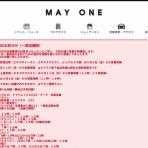 『【営業再開】メイワンが5月11日より営業再開!ビックカメラや一部飲食店は5月8日から既に営業再開中』の画像