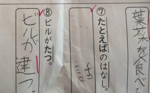 テストで間違えた漢字の復習方法