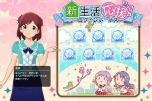 【ミリシタ】『新生活応援!ログインボーナス』開催!4月20日まで!