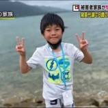 『猪苗代湖事故犯人佐藤の会社を5ch特定しなぜ捕まらなかった理由がやばい』の画像