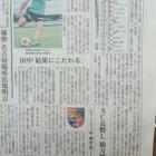 『長野特派員より信濃毎日スポーツ面が届きました。』の画像
