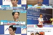 民進野田幹事長「安倍晋三首相は『ドラえもん』のスネ夫になった!」バカかな?