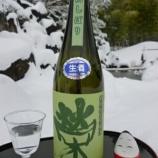 『新酒初しぼり』の画像