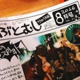 『📰かわら版について📰 #かぶとむしお知らせ』の画像