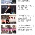 登録者10万人を目指して本気出す!!と宣言、再始動した新垣YouTubeチャンネルが地獄wwwwwwwwwwwwwwwwwww