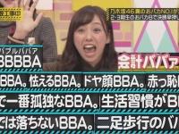 【乃木坂46】工事中「新内(BBA)はー」俺(30)「...」
