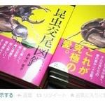 【速報】炎上中の昆虫交尾図鑑 飛鳥新社「担当者が不在」に批判の声!!