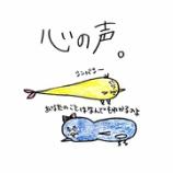 『😑心の声😑』の画像