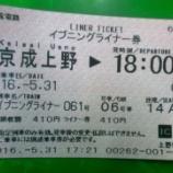 『京成「イブニングライナー61号」 平日に上野から船橋まで乗車してきました!』の画像