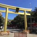 『【岐阜】金神社の御朱印』の画像