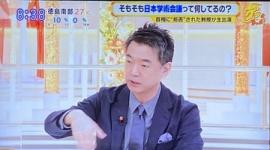 【日本学術会議】橋下徹、105人全員の推薦リストは「総理が全部、見られるわけない。部下がやるんです」