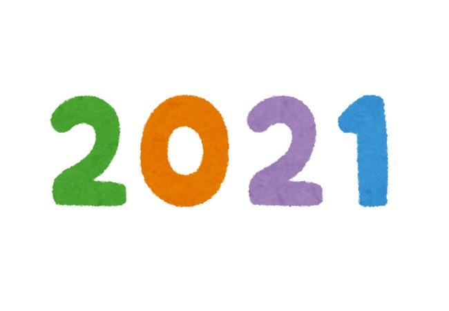 明けましておめでとうございます。2021年もよろしくお願いします。
