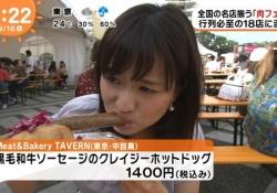 ミス東大・篠原梨菜ちゃん(20)がウインナーフェラを披露し才色兼備だと話題に