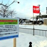 『道路に雪を捨てないで!』の画像