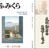 『『ふみくら第3号(及川和男追悼)』発刊』の画像