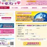 『恋プロ/サクラ出会い系サイト評価』の画像
