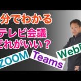 『ウェベックス(Webex)が人気!? 中身をYouTubeでチェック。 2020.5.15』の画像