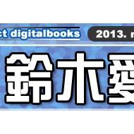 ℃-ute 鈴木愛理ちゃんのデジブ画像が5月分に続いて6月分も水着公開 キタ━━━!!!!! アイドルファンマスター