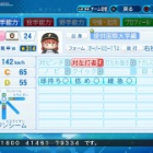 『上原 歩夢 パワプロ2020版』の画像