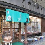 『【行田のお店紹介】伝統の醤油ダレが味わい深い「戸塚煎餅店」』の画像