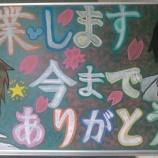『【福岡】第3回卒業式』の画像