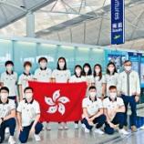 『【香港最新情報】「東京パラリンピック、香港代表選手団が出発」』の画像