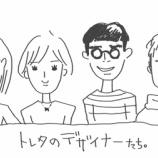 『トレタ入社のご挨拶 デザイナーの山田です』の画像