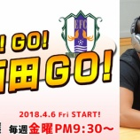 『愛媛FC FW西田 剛選手がパーソナリティを務めるエフエム愛媛「GOGO西田GO!」が30分番組になって復活!!』の画像