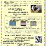 CCN和歌山(特別支援教育・プログラミング・ICT・AT・プレゼンテーション)