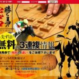 『【リアル口コミ評判】勝ち馬の定石』の画像