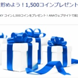 『【ANA対象者限定キャンペーン】乗って貯めよう!1,500コインプレゼントキャンペーン』の画像