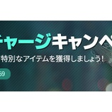 『【LORB】チャージすると報酬がもらえる!ダイヤ累積チャージ特典キャンペーン!』の画像