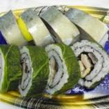 『鯖高菜巻&鯖棒寿司』の画像