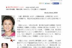【芸能】藤原紀香と片岡愛之助、紀香のマンションで「同棲愛」報道