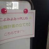『【こよみよみ+PLUS】2016年3月26日(土)のレポート』の画像