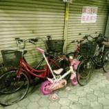 『自転車無料処分サービスについて』の画像