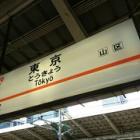 『【速報】新潟遠征 3日目 その4@東京駅』の画像