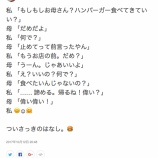 『【乃木坂46】堀未央奈と母親のメールのやりとりが微笑ましすぎるwwwwwww』の画像
