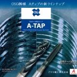 『【追加商品】Aタップシリーズ@OSG㈱(オーエスジー)【切削工具】』の画像
