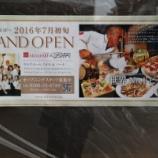 『サルヴァトーレ・クオモ&バール浜松が7/9にオープンするぞ! - ザザシティ浜松西館1F』の画像