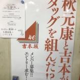 """『『吉本坂46』""""軌跡を追いかけるレギュラー番組"""" 4月から放送が決定・・・』の画像"""