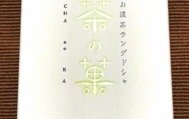 『☆頂き物  MALEBRANCHE  茶の菓』の画像