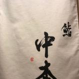 『江戸前鮨「鮨中本」、セントラルにグランドオープン!』の画像