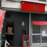 『【東京・雑色】鯛らーめん寿(ラーメン)』の画像