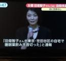 女優・田畑智子さん自殺未遂