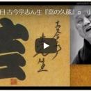 宝の山発見 観翁撰集 Kanou Collections 小山泰生象翁 編