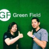 『Green Field-グリーンフィールド立川』の画像